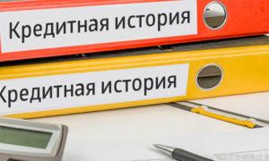 Основные способы сделать кредитную историю